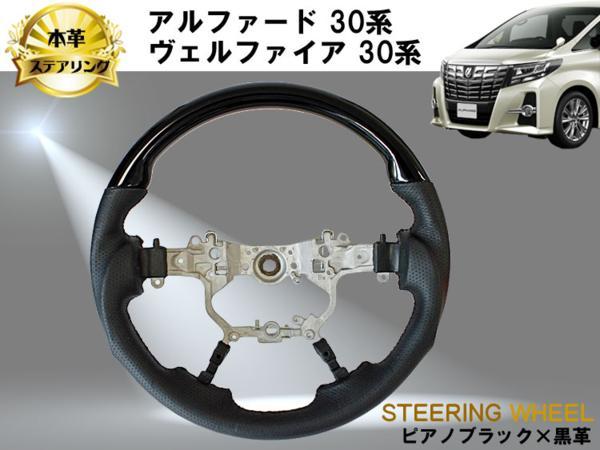 トヨタ 新型 アルファード ヴェルファイア 30系 ステアリング 本革 ピアノブラック×黒革 ガングリップ