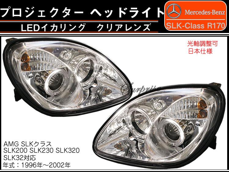 【ベンツ_SLKクラス_R170】 プロジェクター ヘッドライト LEDイカリング 【SONAR製】