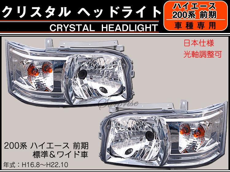 【クリスタルヘッドライト クリア】ハイエース200系 1型 2型 標準&ワイド クリスタル ヘッドライト クリア H16.8~H22.10