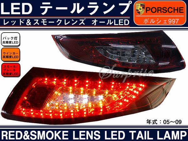SONAR製 ポルシェ 997 クリスタルテールランプ レッド&スモーク