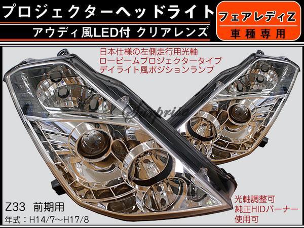 【SONAR製 Z33前期 フェアレディZ】プロジェクターヘッドライト クリア【日産 ニッサン NISSAN nissan】【カー用品】