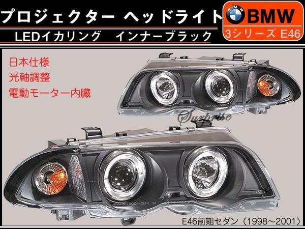 【SONAR製 BMW 3シリーズ E46前期 セダン】 LEDイカリング付プロジェクターヘッドライト ブラック 1998年~2001年