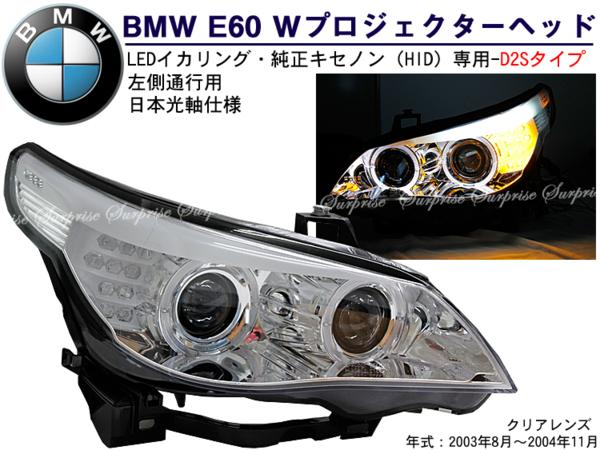BMW E60前期 Wプロジェクター LEDイカリング ヘッド クリア