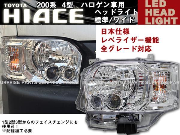ハイエース200系 4型LEDヘッドライト レべライザー機能  クリア