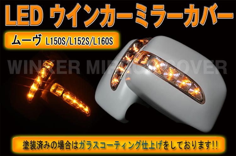 LED ウインカー ドアミラー カバー  ムーヴ ムーヴカスタム ムーブ MOVE ダイハツ L150 / L152 / L160   塗装込み【ダイハツ DAIHATSU daihatsu】【カー用品】