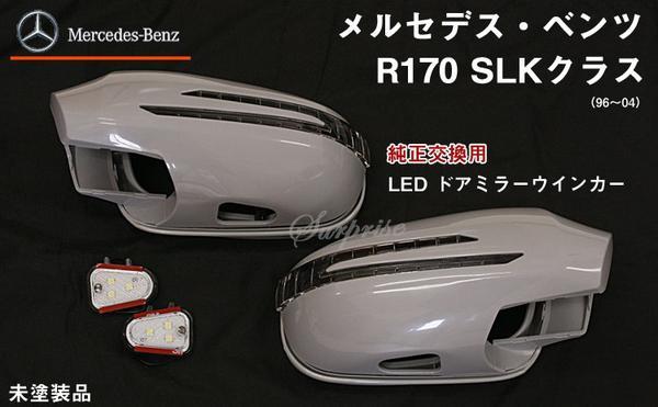 【送料無料】 交換式ウインカードアミラー 塗装込みベンツ R170 (96~04)【BENZ】【カー用品 カーパーツ】