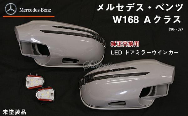 【送料無料】 交換式ウインカードアミラー 塗装込みベンツ W168(96~02)【BENZ】【カー用品 カーパーツ】