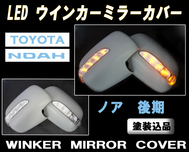 【LED ウインカー ドアミラー カバー】ノア/AZR60系 塗装込・MK-006【トヨタ TOYOTA toyota】【カー用品】