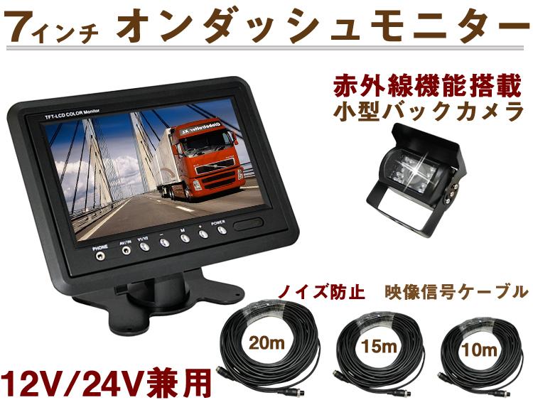 【7インチ/オンダッシュモニター/トラック用】&バックカメラ/set/24V☆ ノイズ防止配線付/トラック用モニター「モニター トラック カメラ」