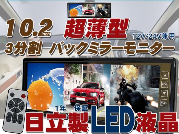 【超薄型・軽量・日立LED液晶】10.2インチ/3分割/バックミラー/モニター
