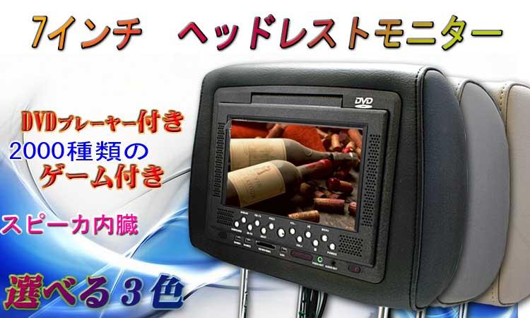 【DVD/SD/USB/内蔵ゲーム付き】7インチ/ヘッドレスト/モニター・左右セット