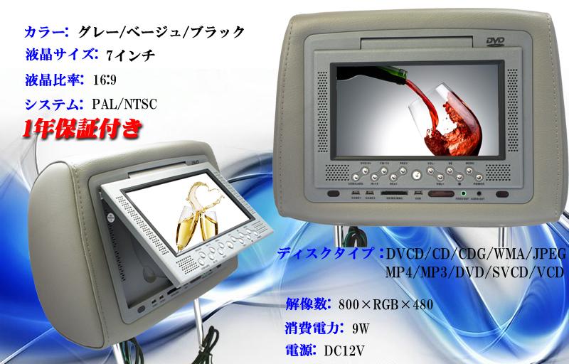 【7インチ】ヘッドレストモニター グレー LED液晶 片側のみ