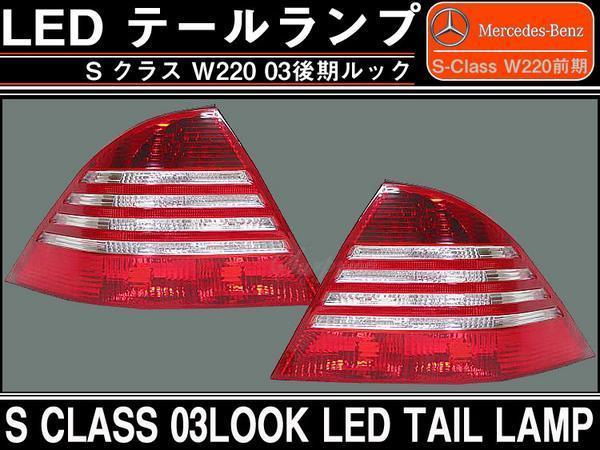 【ベンツ・ Sクラス W220前期】DEPO製 クリスタル LEDテールランプ 後期ルック 【BENZ】【カー用品】