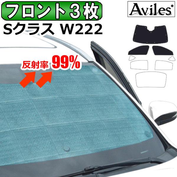 圧倒的断熱 車内用サンシェード カーテン オリジナル フロント3枚 ベンツ Sクラス W222 日除け ロング 車中泊 サンシェード NEW売り切れる前に☆
