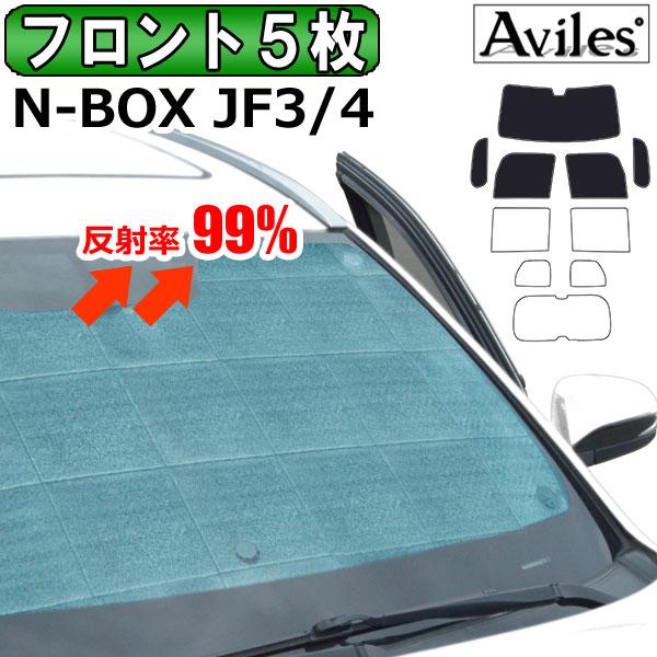 圧倒的断熱 車内用サンシェード カーテン フロント5枚 ホンダ N-BOX あす楽対応 最安値 JF4 日除け JF3 サンシェード 無料サンプルOK 車中泊