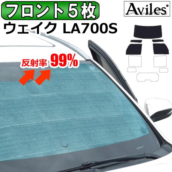 圧倒的断熱 車内用サンシェード カーテン フロント5枚 ダイハツ 品質保証 ウェイク LA700S 日除け 車中泊 サンシェード あす楽対応 メイルオーダー