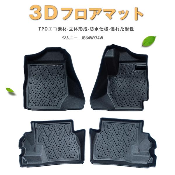 3D立体 フロアマット スズキ ジムニー JB64W/JB74W AT車 1列目 2列目 4点セット  SUZUKI JIMNY TPO材質 マット 防水仕様