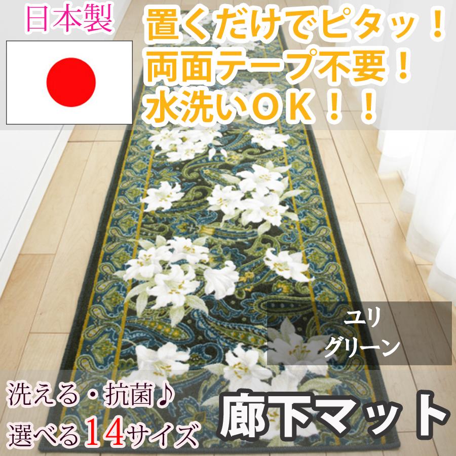 廊下マット ユリ グリーン 80×540cm【東レ セベリス使用】