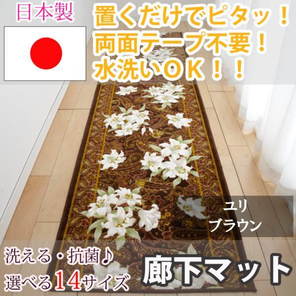 廊下マット ユリ ブラウン 65×340cm【東レ セベリス使用】