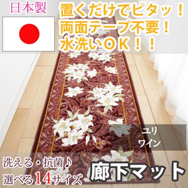 廊下マット ユリ ワイン 80×700cm【東レ セベリス使用】