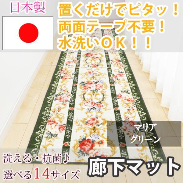 廊下マット マリア グリーン 80×440cm【東レ セベリス使用】
