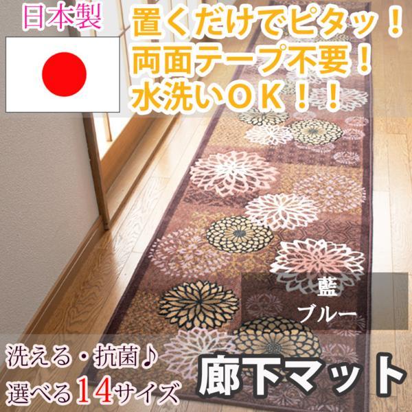 廊下マット 藍 エンジ 65×440cm【東レ セベリス使用】