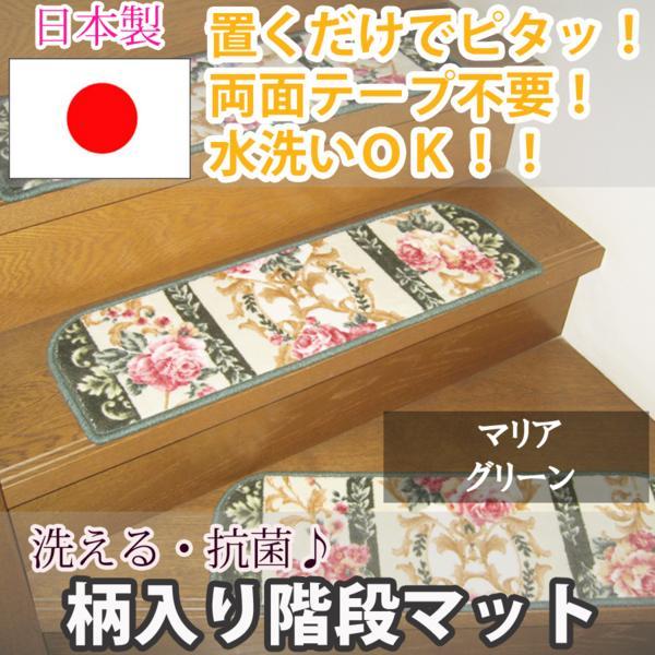 【P5倍+クーポン 8日限定】階段マット 13枚セット マリア グリーン