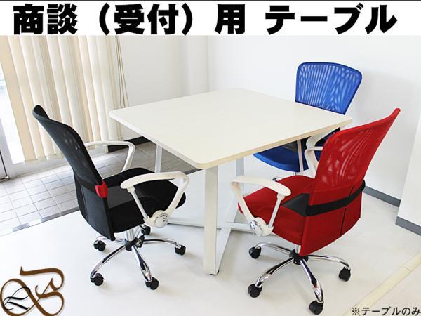 商談(受付) 会議用テーブル 打ち合わせコーナー 事務所 店舗