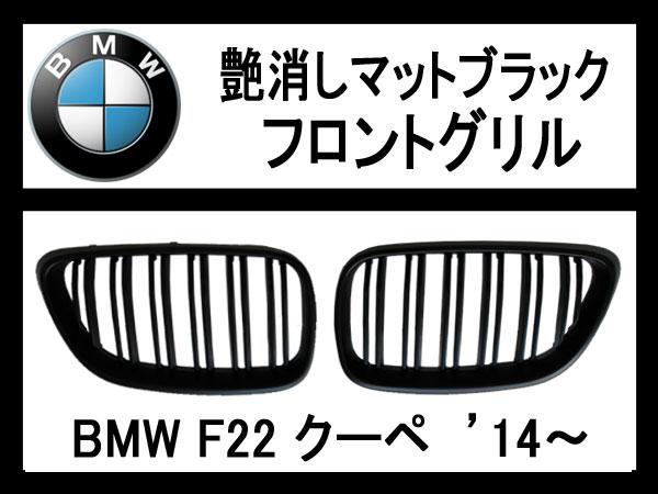 BMW 2シリーズ F22 クーペ【フロントグリル】艶消しマットブラック ABS樹脂 左右セット