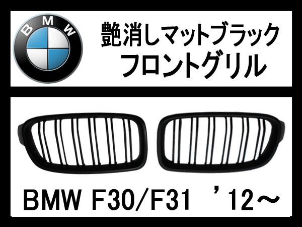 BMW 3シリーズ F30 F31【フロントグリル】艶消しマットブラック ABS樹脂 左右セット