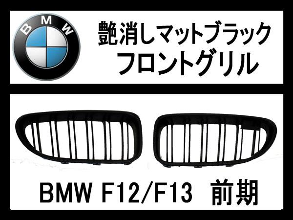 【BMW】 艶消しマットブラック・フロントグリル 6シリーズF12,F13 前期用