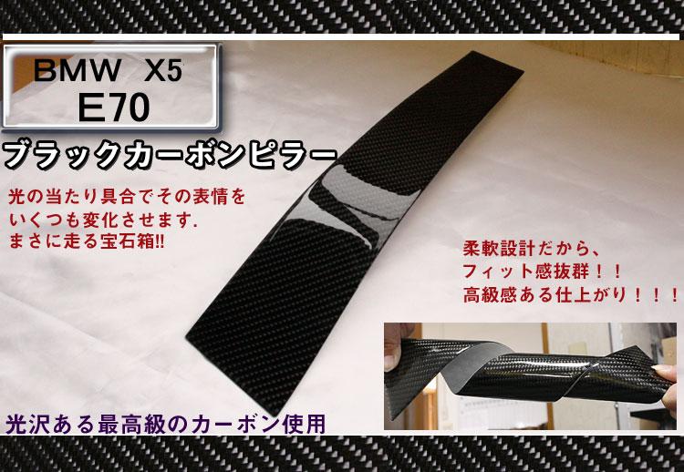 【高級カーボンピラー】ブラック BMW X5 E70 高品質 【BMW 】