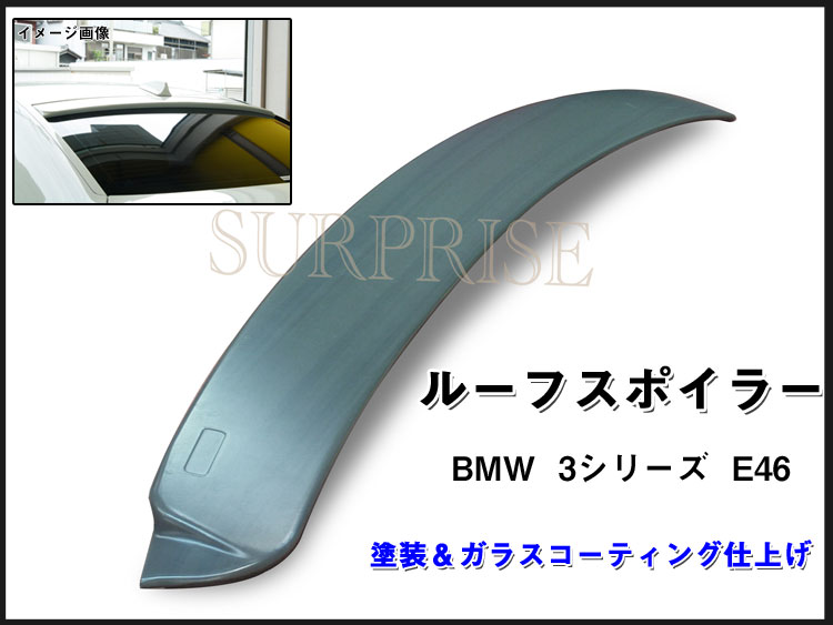 【送料無料】◇ルーフ/スポイラー・BMW/3シリーズ/E46・塗装込み 4ドア (1999-2005)