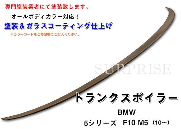 【送料無料】◇BMW/5シリーズ/F10/M5・トランクスポイラー・塗装込み