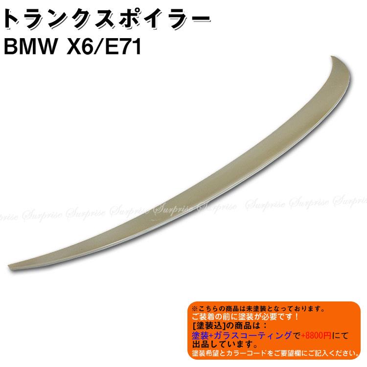 【送料無料】◇BMW/E71/X6・トランクスポイラー◇未塗装