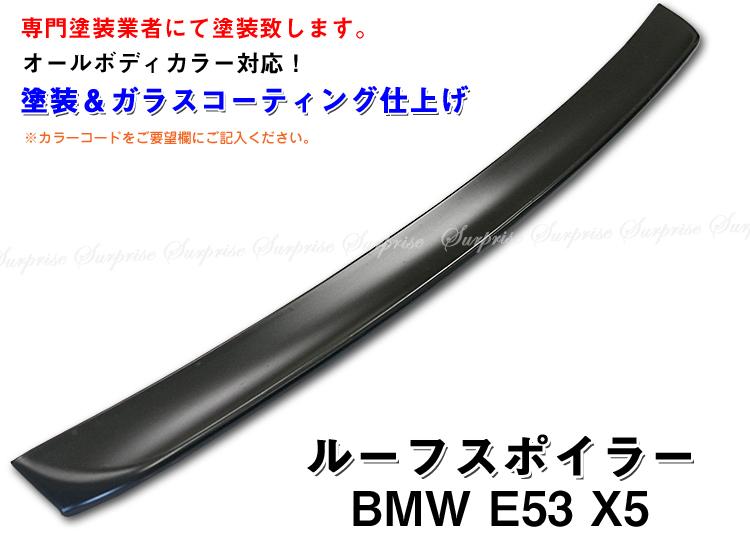 【送料無料】◇BMW/E53/X5・トランクスポイラー◇塗装込み