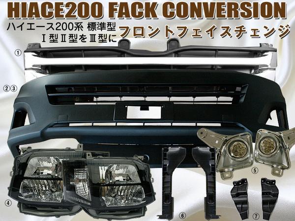 ハイエース200 標準1型2型を3型にフェイスチェンジ 7点black 【TRH2##/KDH2## Hiace トヨタ TOYOTA toyota】【カー用品】