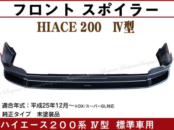 【ハイエース・200系・4型】標準車用・フロントスポイラー 【TRH2##/KDH2## Hiace トヨタ TOYOTA toyota】【カー用品】