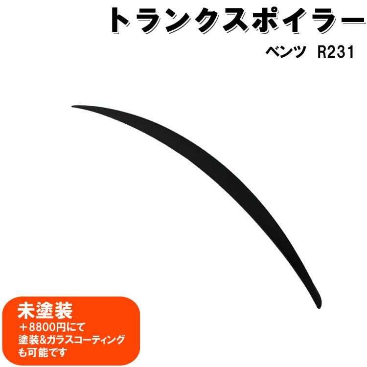 【送料無料】ベンツ/SLクラス/R231◇トランクスポイラー・未塗装