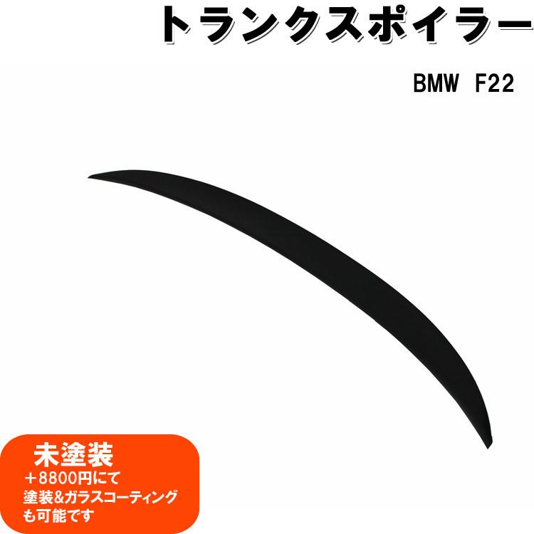 【送料無料】 BMW 2シリーズ F22 クーペ ◇トランクスポイラー・未塗装
