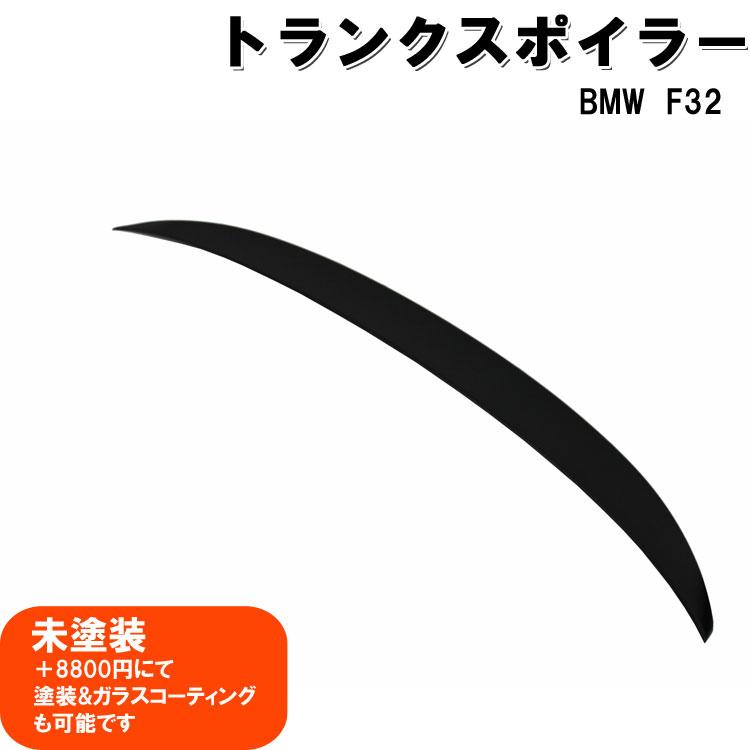 【送料無料】BMW 4シリーズ F32◇トランクスポイラー・未塗装