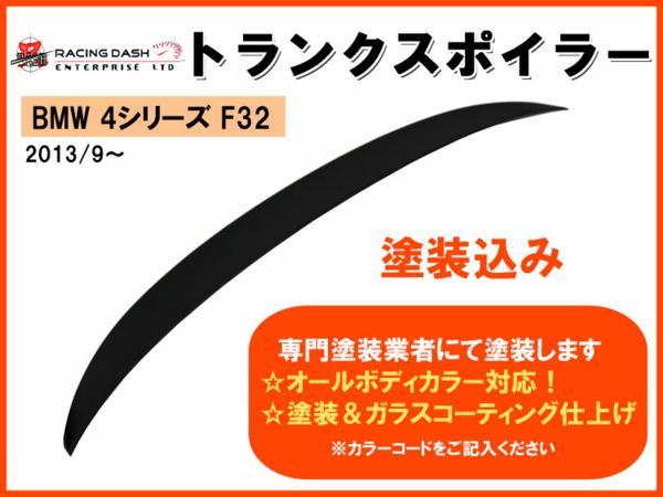【送料無料】 ◇BMW 4シリーズ F32◇トランク スポイラー塗装込み