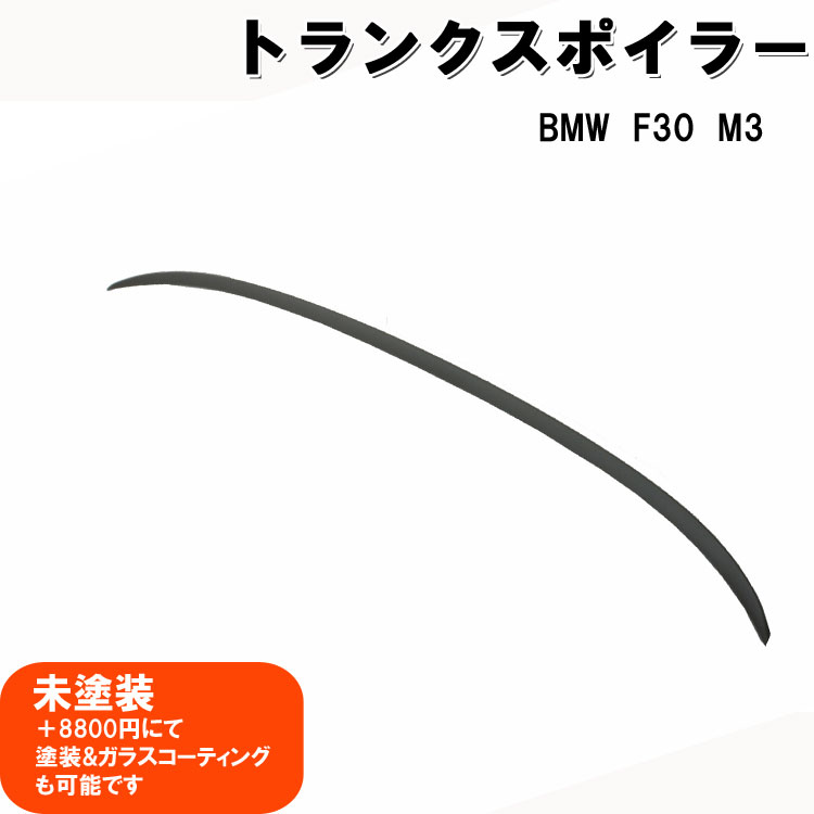 【送料無料】BMW 3シリーズ F30 M3 4DR◇トランクスポイラー・未塗装