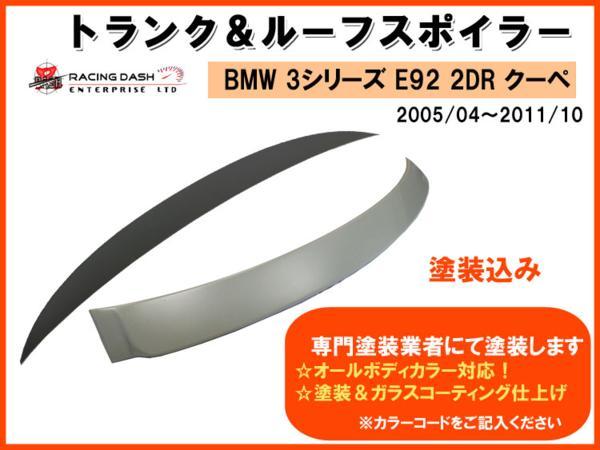 【送料無料】【BMW 3シリーズ E92】ルーフスポイラー&トランクスポイラー セット 塗装込【カー用品 外部パーツ】リアスポイラー スポイラー エアロパーツ パーツ カスタムパーツ bmw