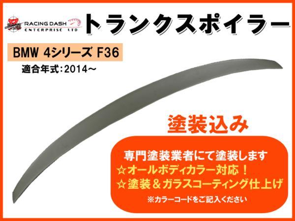 【送料無料】 ◇BMW 4シリーズ F36◇トランク スポイラー塗装込み