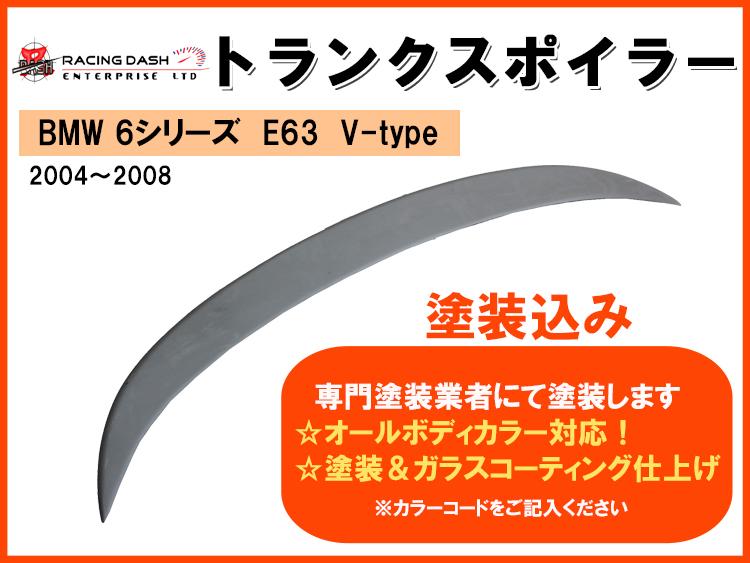 【送料無料】 ◇BMW 6シリーズE63 V-type 2004-2008 ◇トランク スポイラー塗装込み