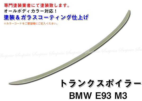 【送料無料】◇BMW 3シリーズ E93 M3タイプ・トランクスポイラー◇塗装込み