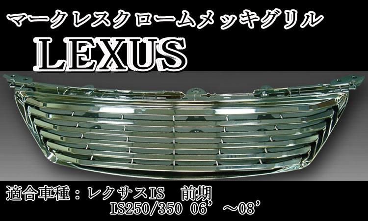 【レクサス・IS・前期】グリル・マークレス・クローム・メッキ・高品質【GSE2# レクサス LEXUS lexus】【カー用品】