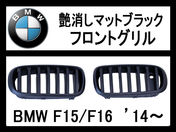 【BMW】 艶消しマットブラック・フロントグリルX5(F15) X6(F16) '14~