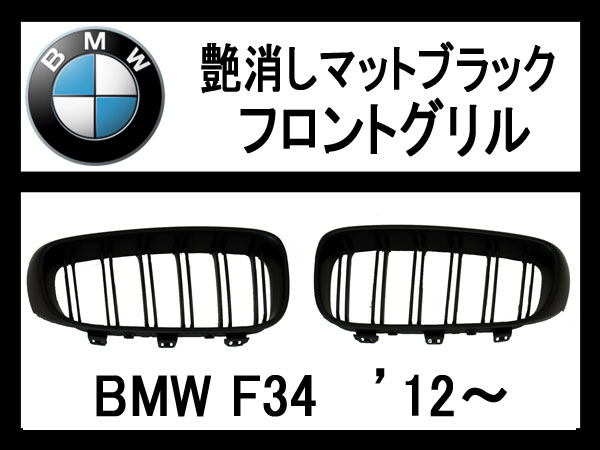 【BMW】 艶消しマットブラック・フロントグリル 3シリーズF34 '12~